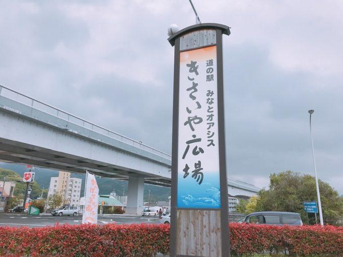 愛媛 道の駅 みなとオアシスうわじま きさいや広場に行ってきました!
