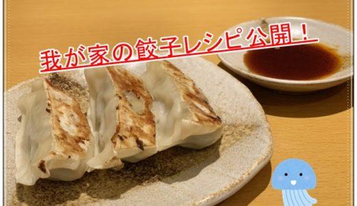 地元食材の牡蛎を使って/美味しい餃子の作り方(牡蛎入り)