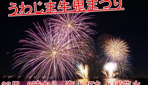 愛媛 宇和島 和霊大祭 2019