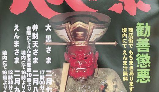 春を告げる宇和島の西江寺えんま祭り通称「えんまさま」嘘つくと・・