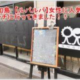 宇和島【ルパルパ】女性に人気のランチに行ってきました!
