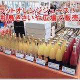 ブラットオレンジジュース