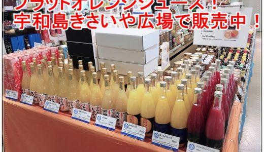 ブラットオレンジジュース!宇和島きさいや広場で販売中!