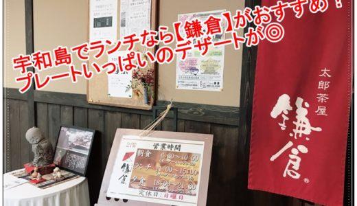 宇和島でランチなら【町家カフェ「太郎茶屋 鎌倉」】がおすすめ!/プレートいっぱいのデザートが◎