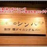 宇和島【菜々彩のシンバ】本格的でリズナーブルな韓国料理がおすすめ!