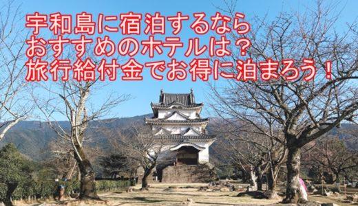 宇和島に宿泊するならおすすめのホテルは?旅行給付金でお得に泊まろう!