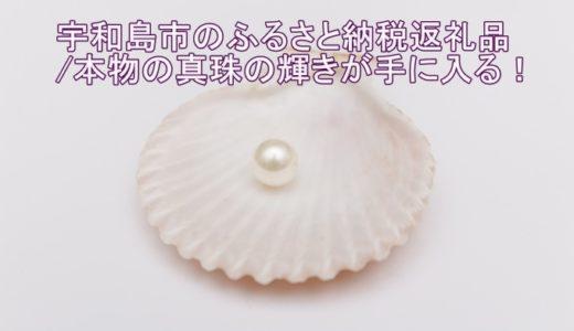 宇和島市のふるさと納税返礼品/本物の真珠の輝きが手に入る!