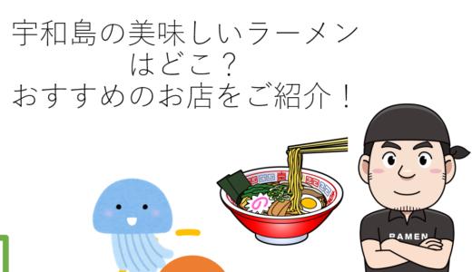 宇和島の美味しいラーメンはどこ?/おすすめのお店をご紹介!