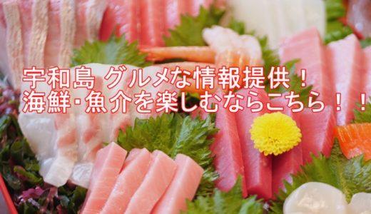 宇和島 グルメな情報提供!海鮮・魚介を楽しむならこちら!!