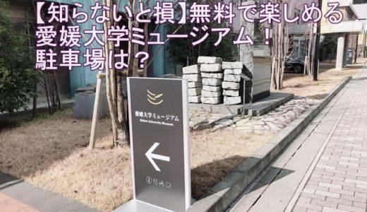 【知らないと損】無料で楽しめる愛媛大学ミュージアム!駐車場は?