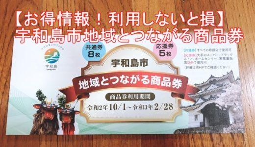【お得情報!利用しないと損】宇和島市地域とつながる商品券