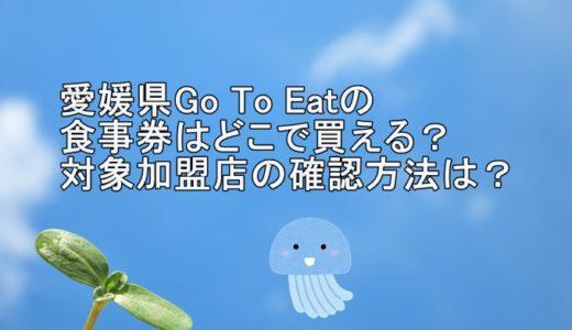 愛媛県Go To Eatの食事券はどこで買える?対象加盟店の確認方法は?