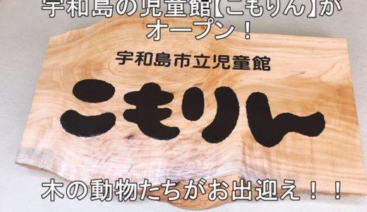 宇和島の児童館【こもりん】がオープン!木の動物たちがお出迎え!!