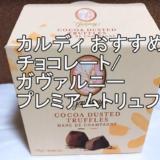カルディ おすすめ チョコレート/ガヴァルニー プレミアムトリュフ
