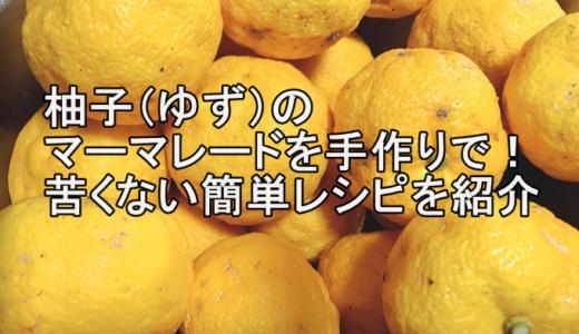 柚子(ゆず)のマーマレードを手作りで!苦くない簡単レシピを紹介