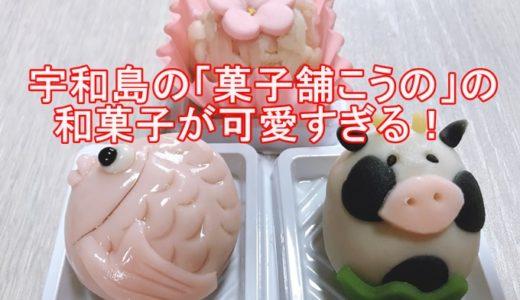 宇和島の「菓子舗こうの」の和菓子が可愛すぎる!