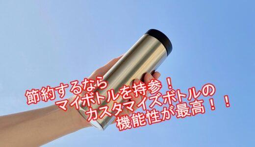 節約するならマイボトルを持参!カスタマイズボトルの機能性が最高!!