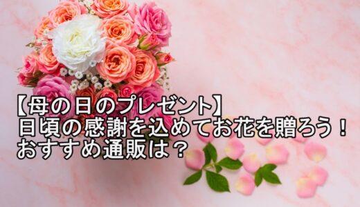 【母の日のプレゼント】日頃の感謝を込めてお花を贈ろう!おすすめ通販は?