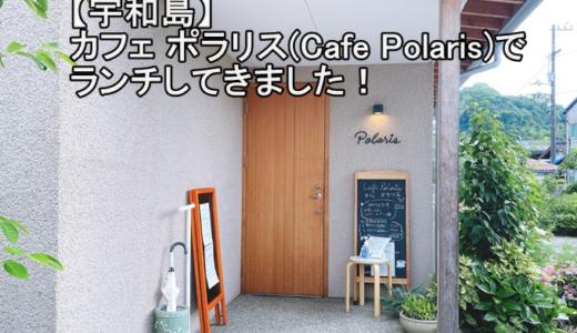 【宇和島】カフェ ポラリス(Cafe Polaris)でランチしてきました!